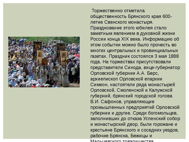 Торжественно отметила общественность Брянского края 600-летие Свенского мона...