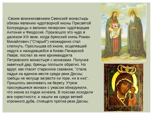 Своим возникновением Свенский монастырь обязан явлению чудотворной иконы Пре...