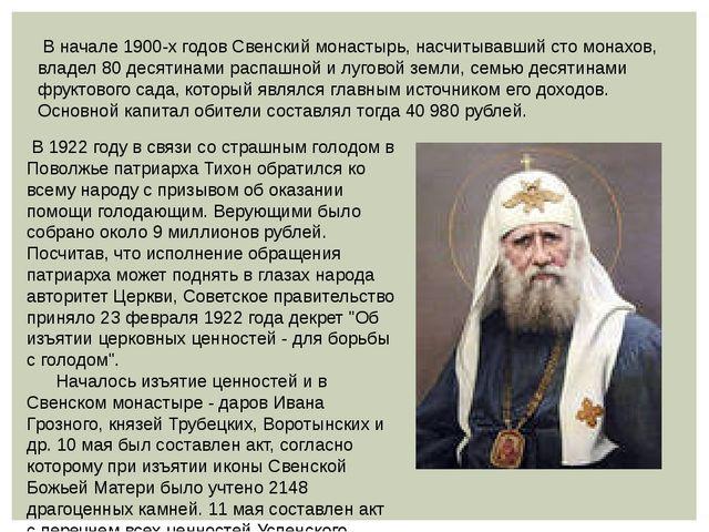 В начале 1900-х годов Свенский монастырь, насчитывавший сто монахов, владел...