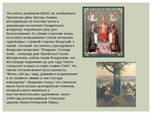 Эта икона, размером 68x42 см, изображала Пресвятую Деву, Матерь Божию, воссед...