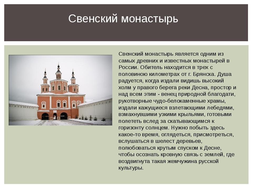 Свенский монастырь Свенский монастырь является одним из самых древних и извес...