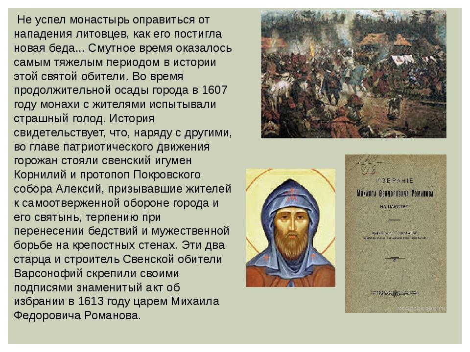 Не успел монастырь оправиться от нападения литовцев, как его постигла новая...