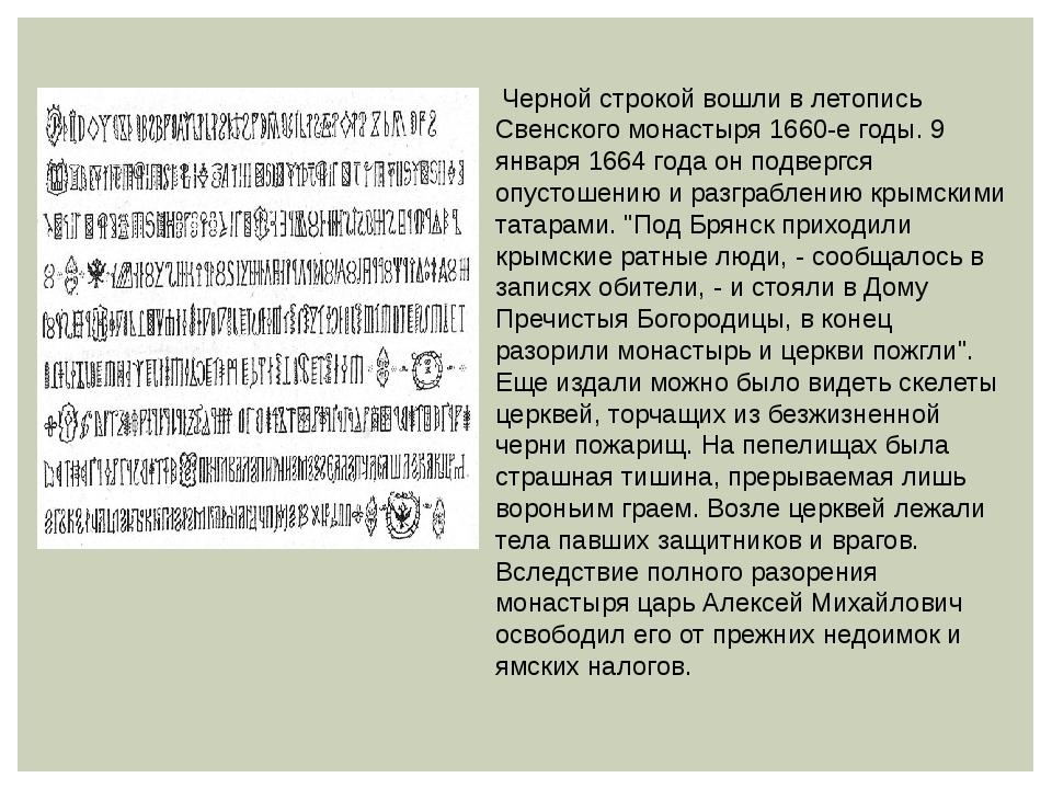 Черной строкой вошли в летопись Свенского монастыря 1660-е годы. 9 января 16...