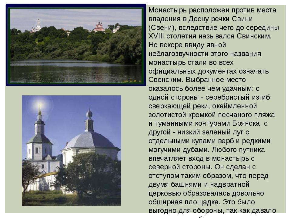 Монастырь расположен против места впадения в Десну речки Свини (Свени), вслед...