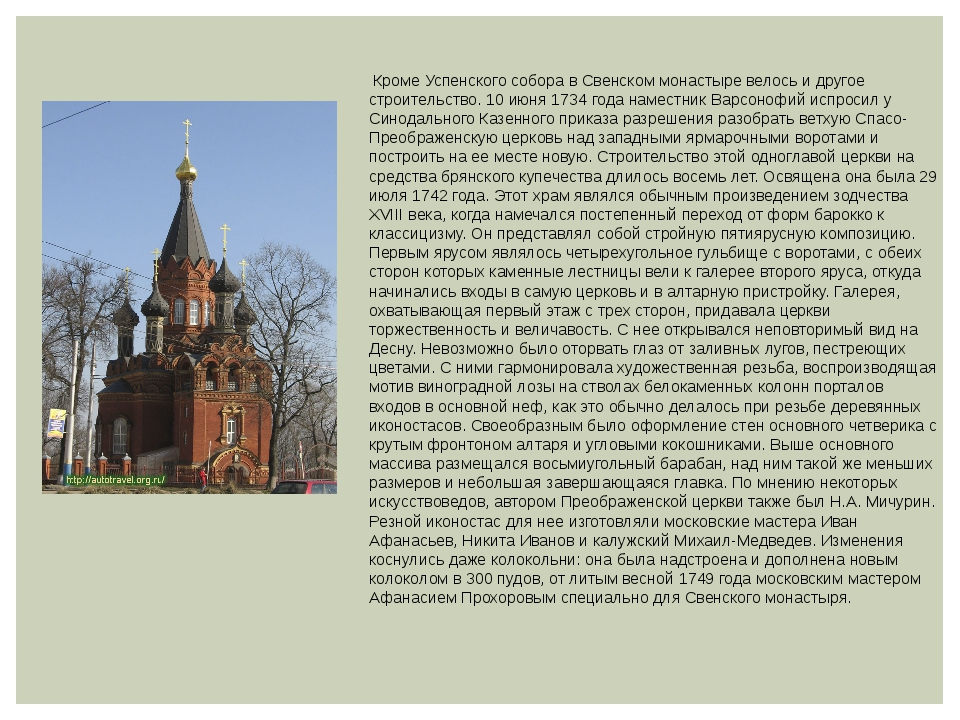 Кроме Успенского собора в Свенском монастыре велось и другое строительство....