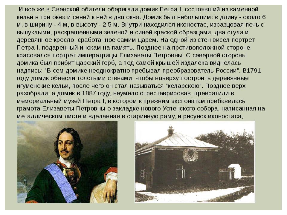 И все же в Свенской обители оберегали домик Петра I, состоявший из каменной...