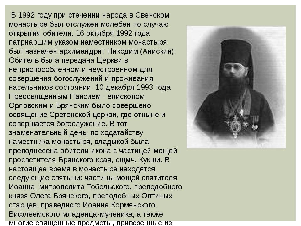 В 1992 году при стечении народа в Свенском монастыре был отслужен молебен по...