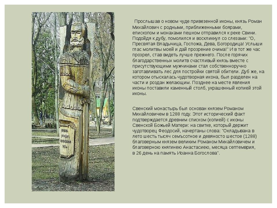 Прослышав о новом чуде привезенной иконы, князь Роман Михайлович с родными,...