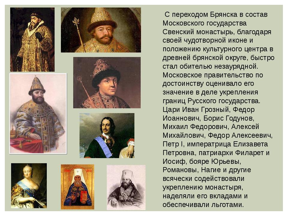 С переходом Брянска в состав Московского государства Свенский монастырь, бла...