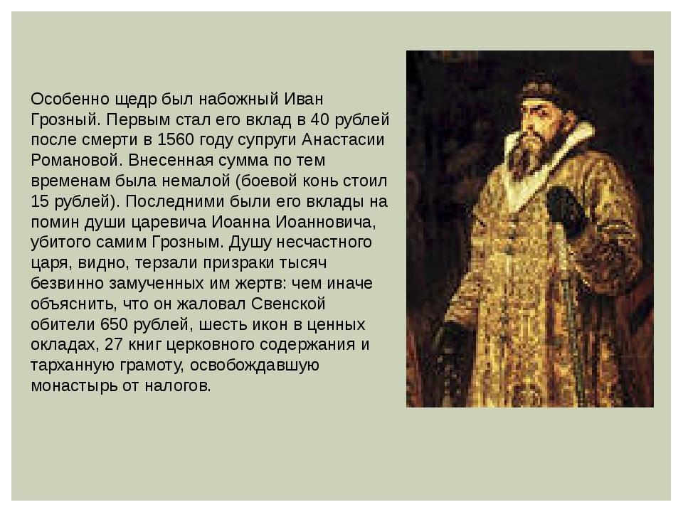 Особенно щедр был набожный Иван Грозный. Первым стал его вклад в 40 рублей по...