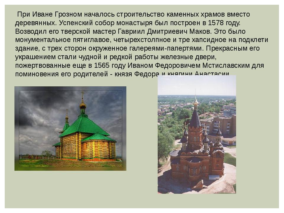 При Иване Грозном началось строительство каменных храмов вместо деревянных....