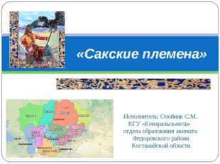 Исполнитель: Олейник С.М. КГУ «Кенаральскаясш» отдела образования акимата Фед