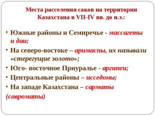 Места расселения саков на территории Казахстана в VII-IV вв. до н.э.: Южные р