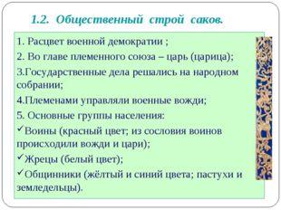 1.2. Общественный строй саков. 1. Расцвет военной демократии ; 2. Во главе пл