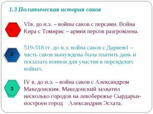 1.3 Политическая история саков VIв. до н.э. – войны саков с персами. Война Ки
