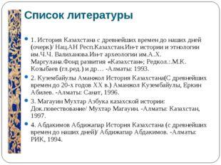Список литературы 1. История Казахстана с древнейших времен до наших дней (оч