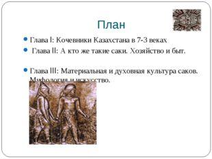 План Глава I: Кочевники Казахстана в 7-3 веках Глава II: А кто же такие саки