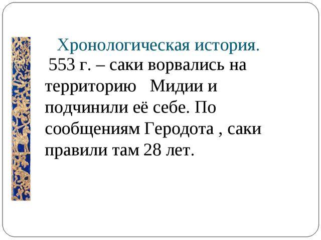Хронологическая история. 553 г. – саки ворвались на территорию Мидии и подчин...