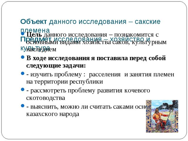 Объект данного исследования – сакские племена Предмет исследования – хозяйств...