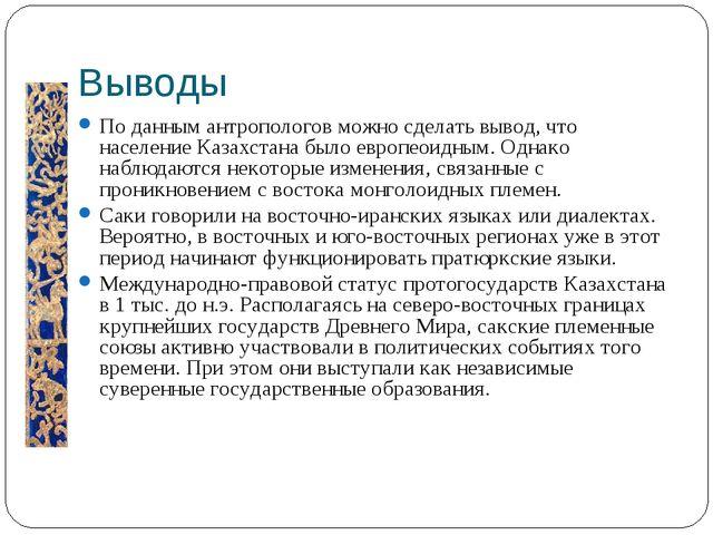 Выводы По данным антропологов можно сделать вывод, что население Казахстана б...