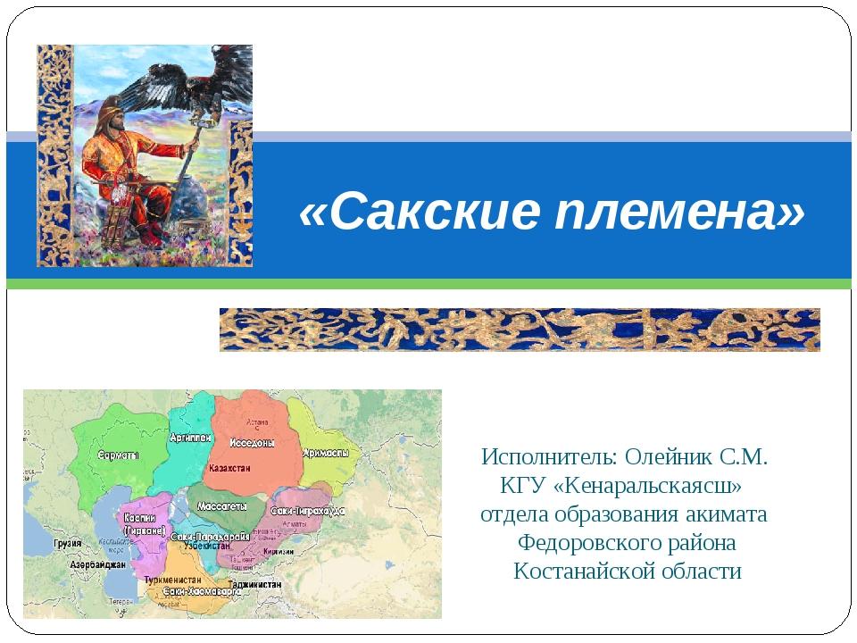 Исполнитель: Олейник С.М. КГУ «Кенаральскаясш» отдела образования акимата Фед...