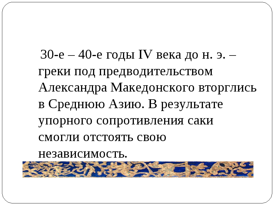 30-е – 40-е годы IV века до н. э. – греки под предводительством Александра М...