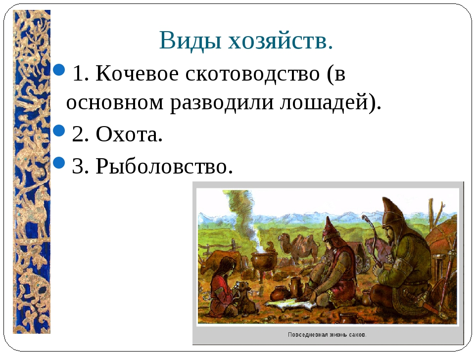 Виды хозяйств. 1. Кочевое скотоводство (в основном разводили лошадей). 2. Охо...