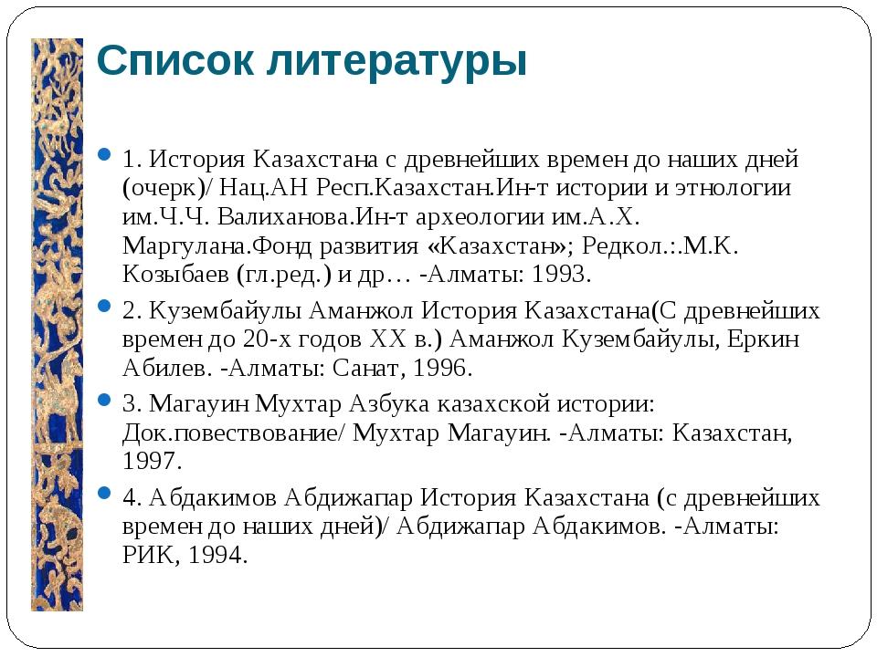 Список литературы 1. История Казахстана с древнейших времен до наших дней (оч...