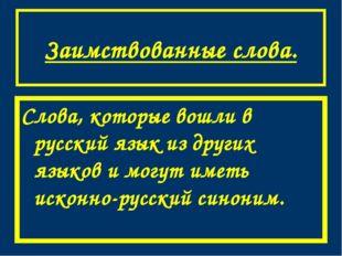 Заимствованные слова. Слова, которые вошли в русский язык из других языков и