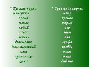 Русские корни: измерять время тепло новый слово жизнь вписывать вымышленный и