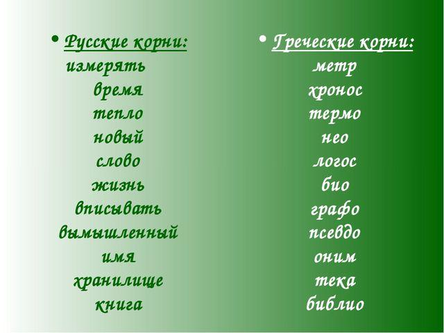 Русские корни: измерять время тепло новый слово жизнь вписывать вымышленный и...