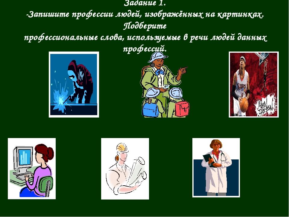 Задание 1. -Запишите профессии людей, изображённых на картинках. Подберите п...