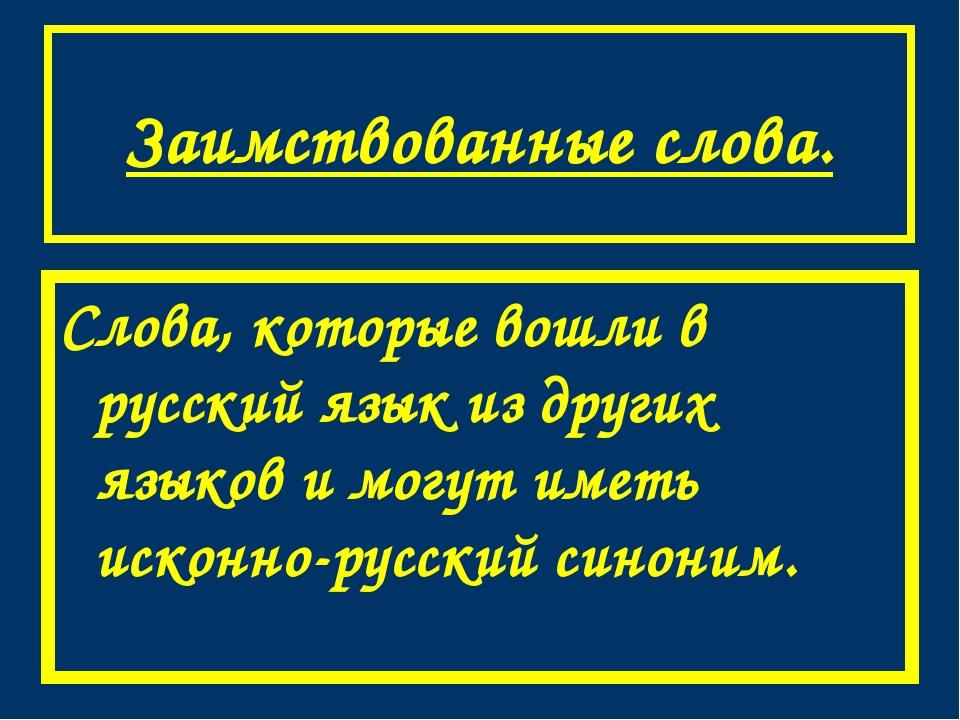 Заимствованные слова. Слова, которые вошли в русский язык из других языков и...