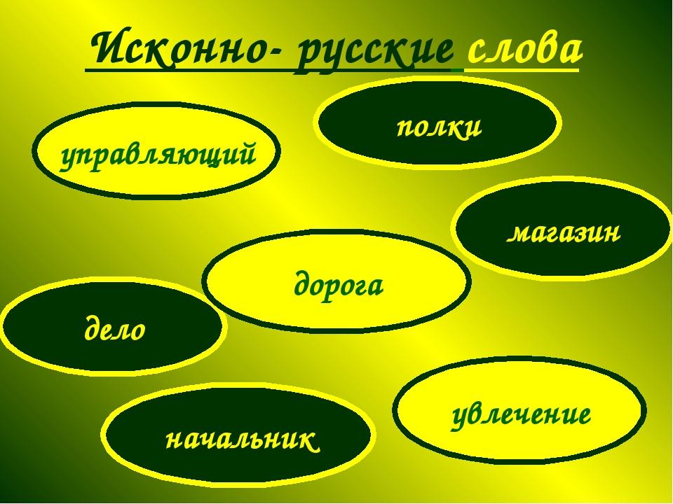Исконно- русские слова управляющий полки увлечение начальник дело магазин дор...