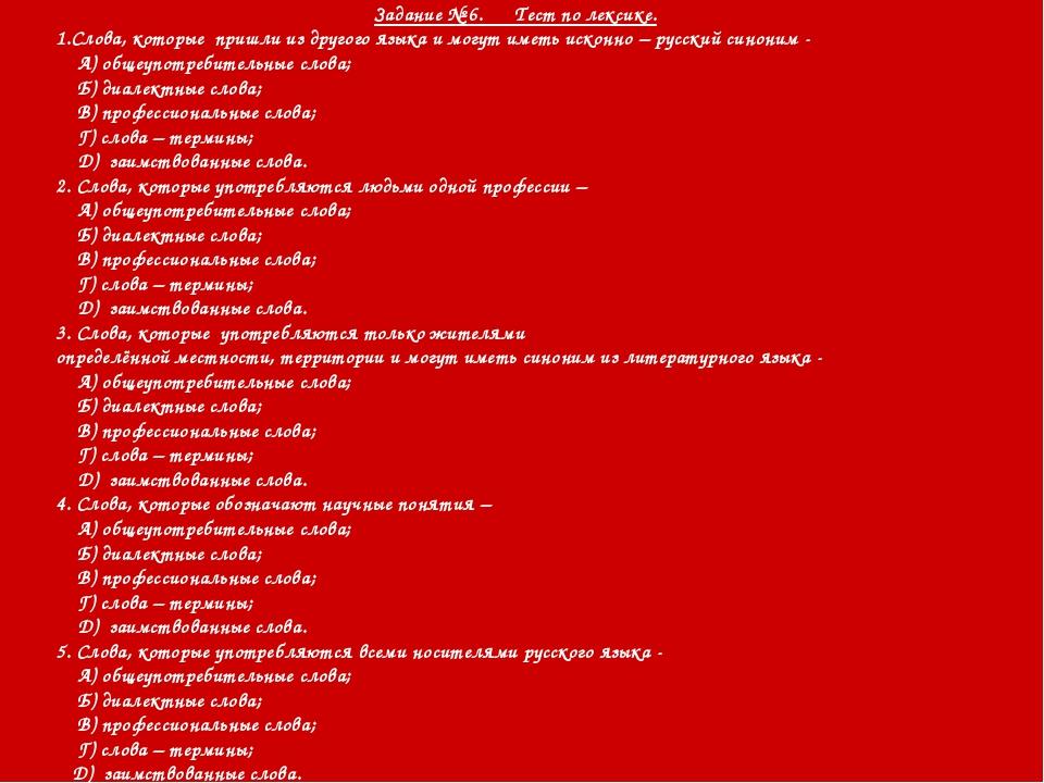 Задание № 6. Тест по лексике. 1.Слова, которые пришли из другого языка и могу...
