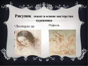 Рисунок лежит в основе мастерства художника Леонардо да Винчи (набросок, уго