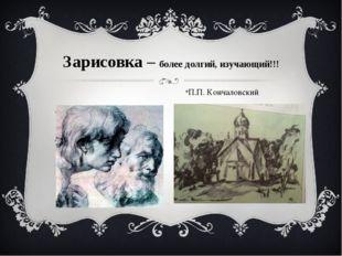 Зарисовка – более долгий, изучающий!!! Рафаэль ( Преображение) П.П. Кончаловс