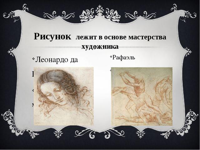 Рисунок лежит в основе мастерства художника Леонардо да Винчи (набросок, уго...