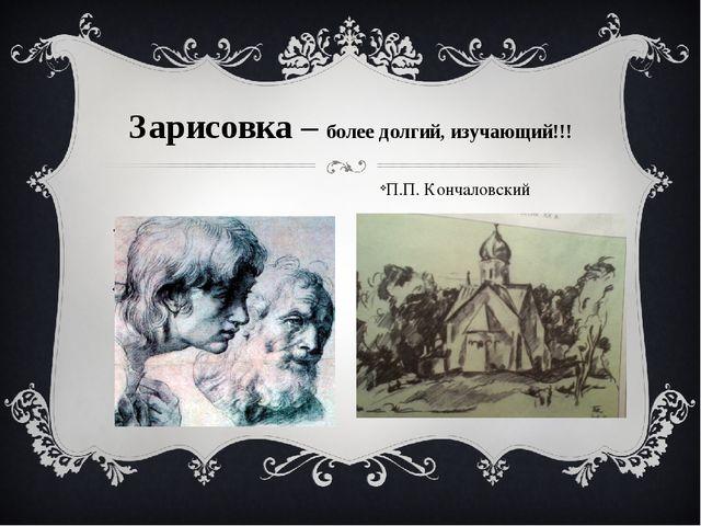 Зарисовка – более долгий, изучающий!!! Рафаэль ( Преображение) П.П. Кончаловс...