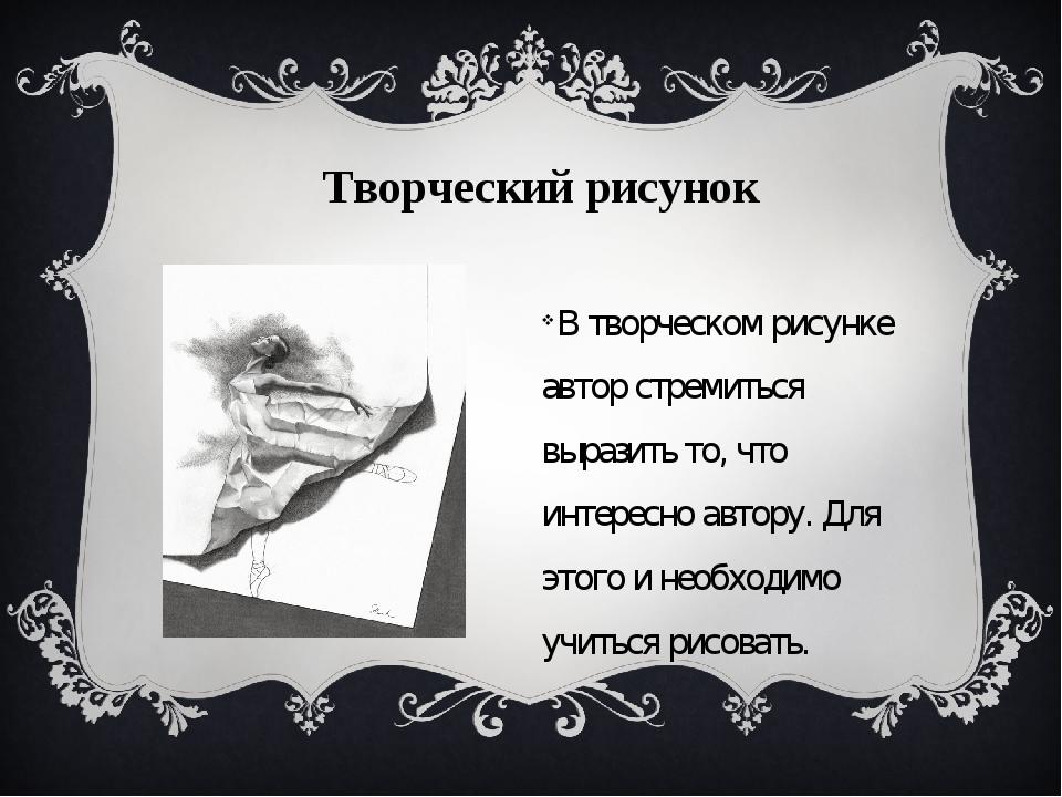 В творческом рисунке автор стремиться выразить то, что интересно автору. Для...