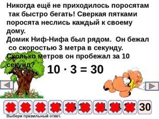 10 ∙ 3 = 30 9 6 12 15 18 21 24 3 27 30 Никогда ещё не приходилось поросятам т
