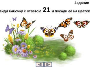 Задание 3 Найди бабочку с ответом и посади её на цветок . 21 8∙3 5∙ 3 6∙3 7∙3