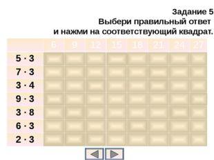 Задание 5 Выбери правильный ответ и нажми на соответствующий квадрат. 6 9 12