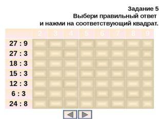 Задание 5 Выбери правильный ответ и нажми на соответствующий квадрат. 2 3 4 5