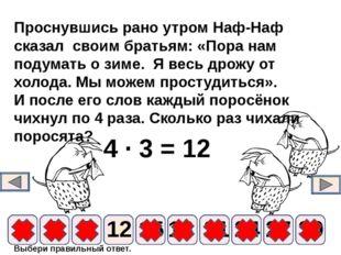 4 ∙ 3 = 12 9 6 12 15 18 21 24 3 27 30 Проснувшись рано утром Наф-Наф сказал с