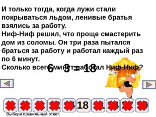 6 ∙ 3 = 18 9 6 12 15 18 21 24 3 27 30 И только тогда, когда лужи стали покрыв