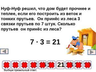 7 ∙ 3 = 21 9 6 12 15 18 21 24 3 27 30 Нуф-Нуф решил, что дом будет прочнее и