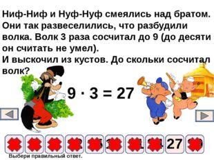 9 ∙ 3 = 27 9 6 12 15 18 21 24 3 27 30 Ниф-Ниф и Нуф-Нуф смеялись над братом.