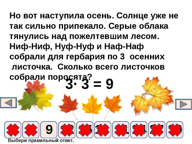 3∙ 3 = 9 9 6 12 15 18 21 24 3 27 30 Но вот наступила осень.Солнце уже не так...