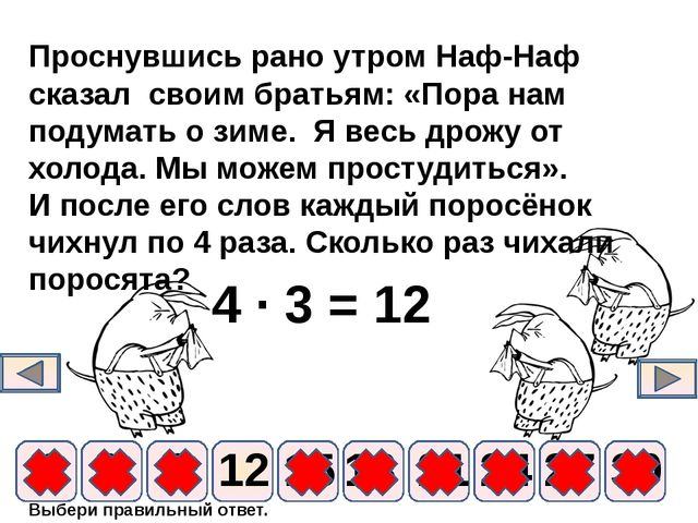4 ∙ 3 = 12 9 6 12 15 18 21 24 3 27 30 Проснувшись рано утром Наф-Наф сказал с...